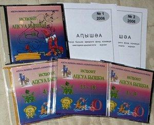 Комплект для начального этапа изучения Абхазского языка