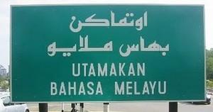 К языкам Брунея относятся малайский, который считается официальным языком