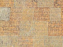 Древнеармянская письменность