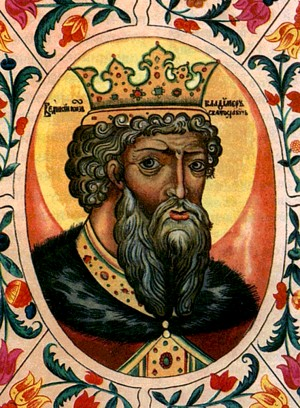 Князь Владимир I Святославович