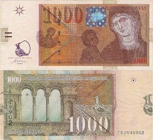 Денар относится к числу достаточно устойчивых денежных единиц