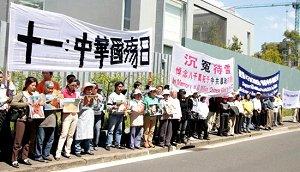 Митинг в Сиднее в поддержку 43 миллионов китайцев